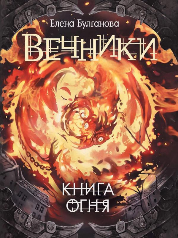 Книга ОГНЯ - Булганова Елена