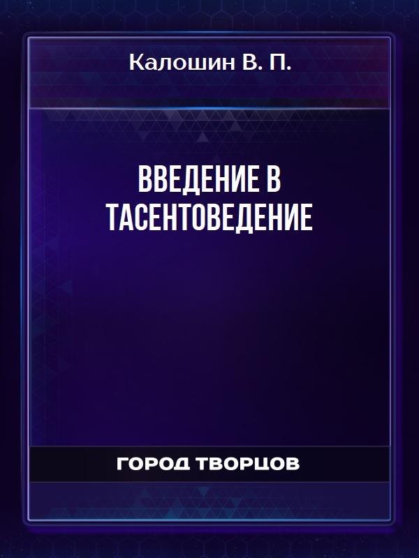 Введение в Тасентоведение - Калошин В. П.