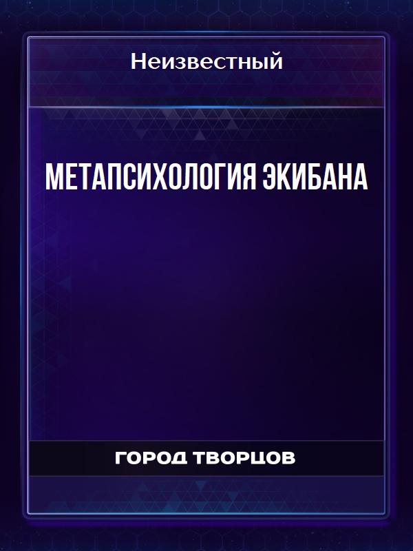 МЕТАПСИХОЛОГИЯ Экибана - Автор неизвестен
