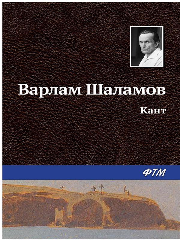 Кант - Шаламов Варлам