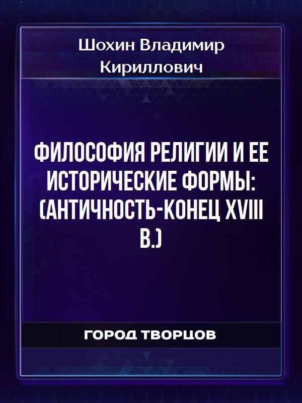 Философия религии и ее исторические формы (античность-конец XVIII в.) - Шохин Владимир Кириллович