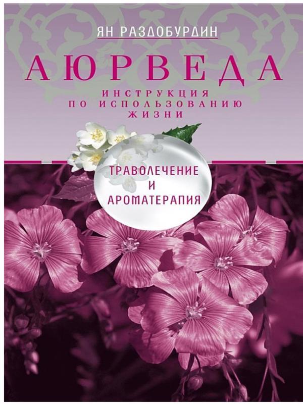 Аюрведа. Траволечение и ароматерапия - Раздобурдин Ян