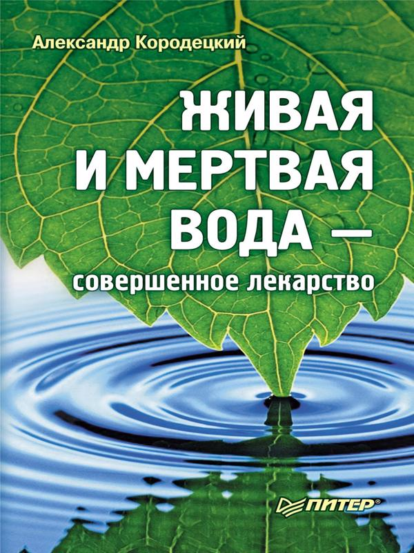 Живая и мертвая вода — совершенное лекарство - Кородецкий Александр