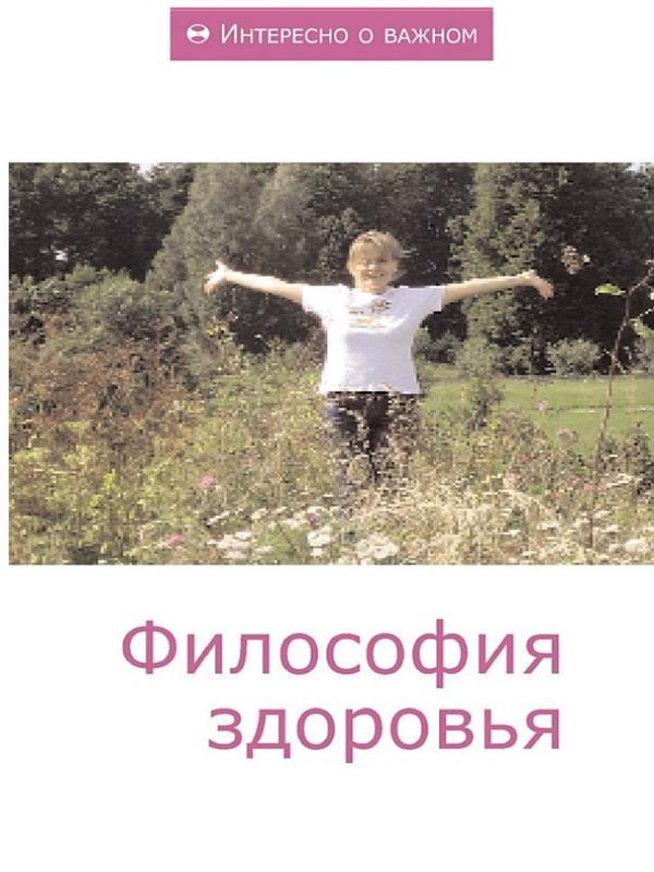 Философия здоровья - Статей Сборник