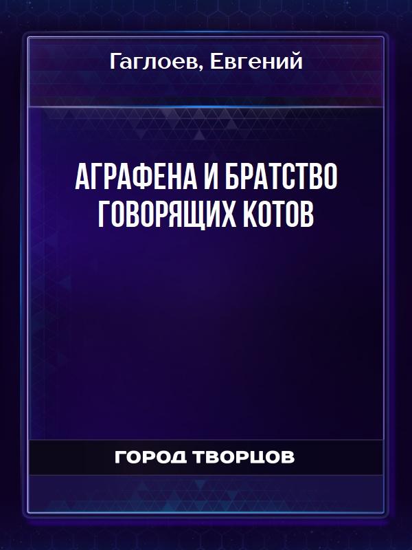 Аграфена и Братство говорящих котов - Гаглоев Евгений