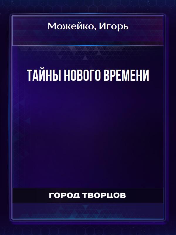 Тайны Нового времени - Можейко Игорь