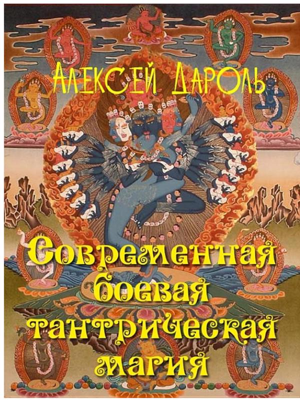 Современная боевая тантрическая магия - Дароль Алексей
