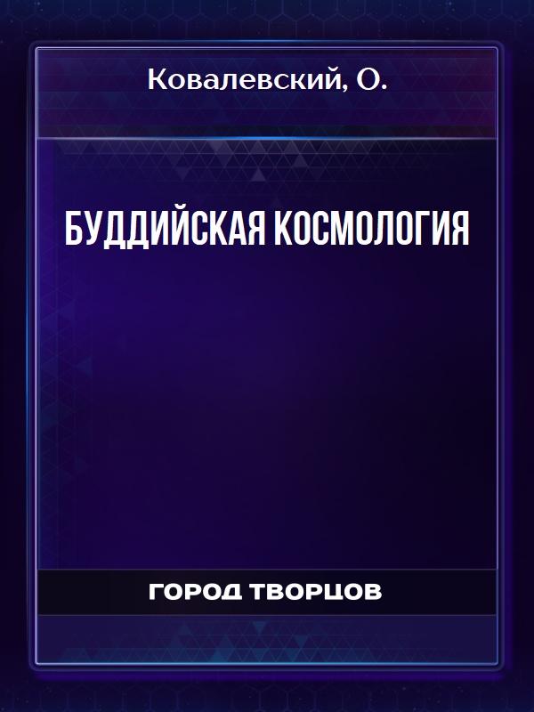 Буддийская космология - Ковалевский О.
