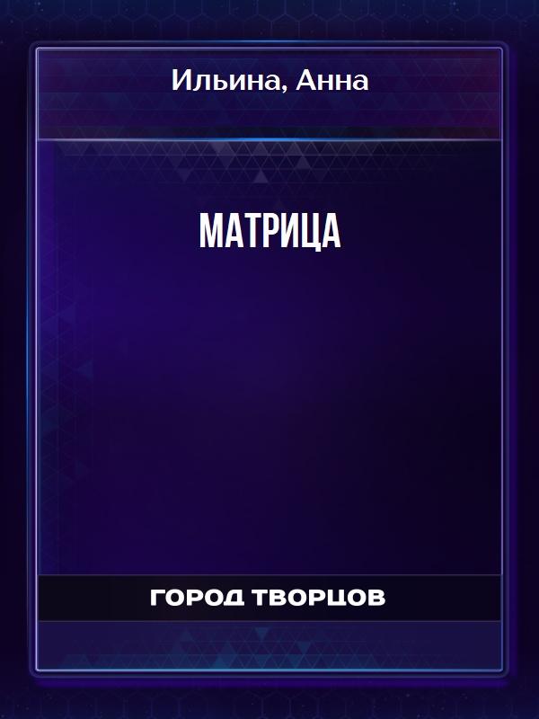 Матрица - Ильина Анна