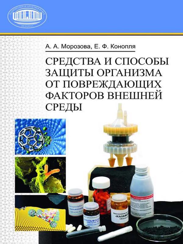 Средства и способы защиты организма от повреждающих факторов внешней среды - Морозова Анна