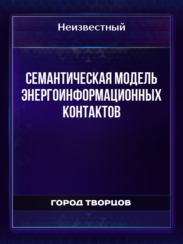 СЕМАНТИЧЕСКАЯ МОДЕЛЬ ЭНЕРГОИНФОРМАЦИОННЫХ КОНТАКТОВ - Автор неизвестен