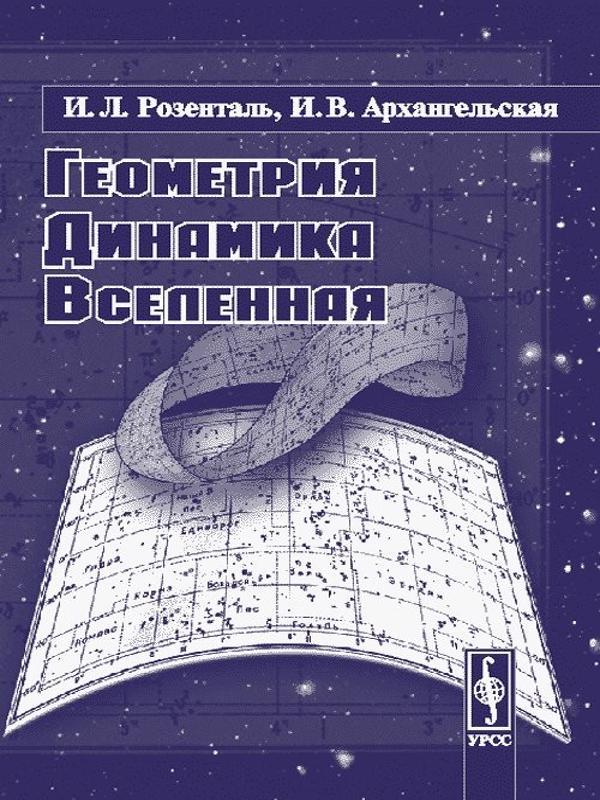ГЕОМЕТРИЯ, ДИНАМИКА, ВСЕЛЕННАЯ - Автор неизвестен