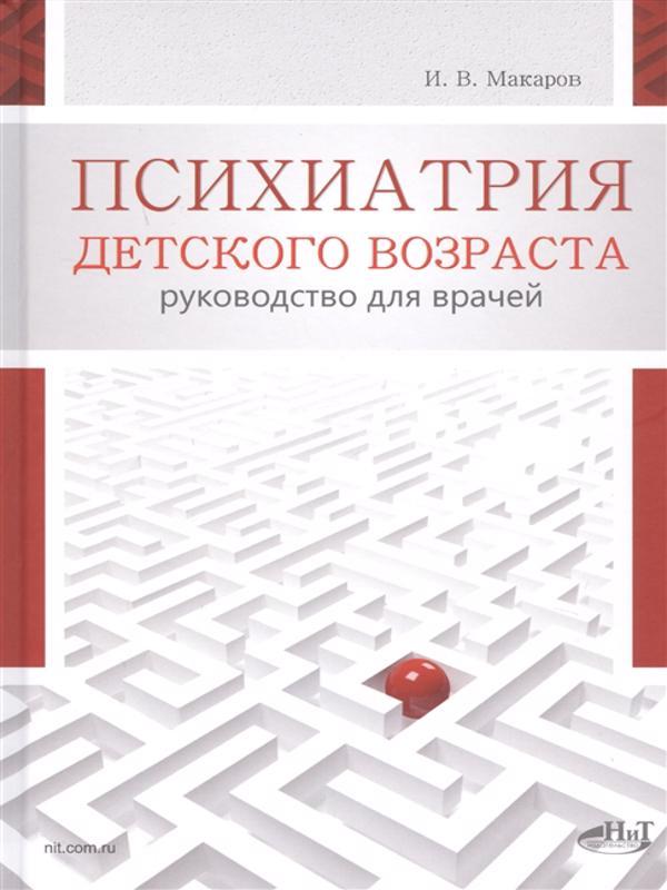 Психиатрия - философия насилия - Горич И.В.