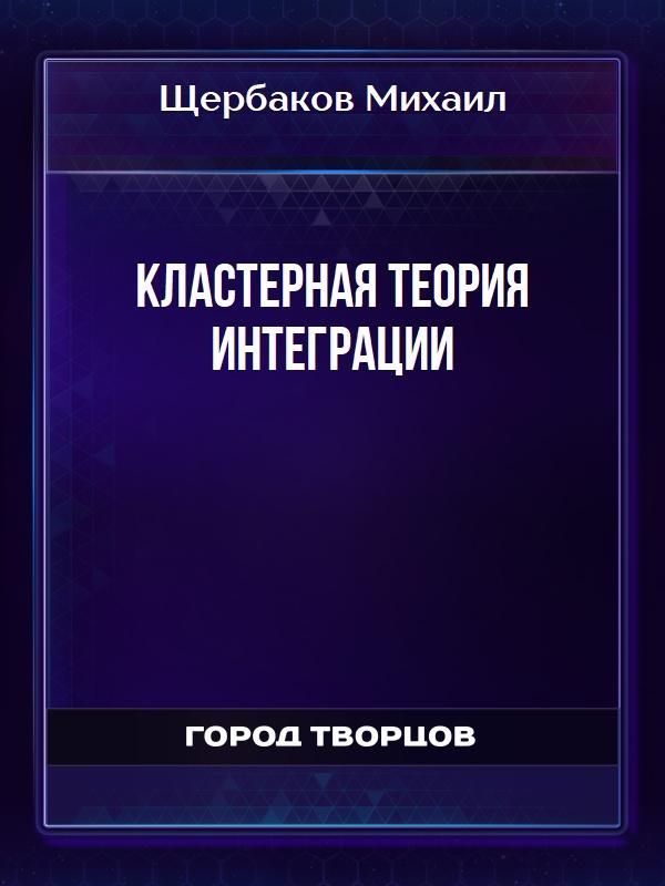 Кластерная теория интеграции - Щербаков Михаил