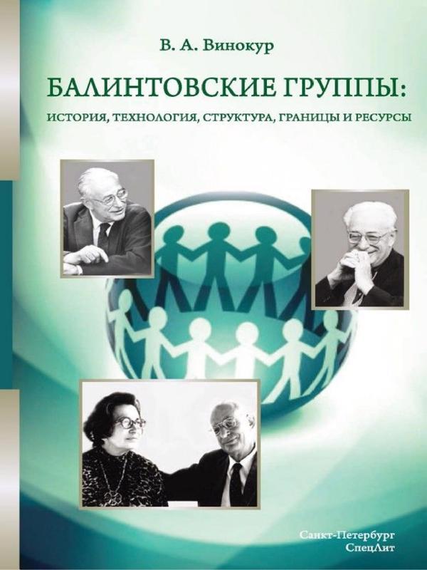 Балинтовские группы история, технология, структура, границы и ресурсы - Винокур Владимир