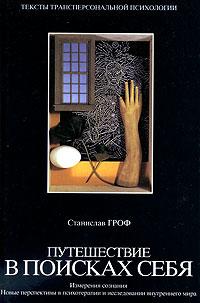 Измерения сознания - Гроф Станислав