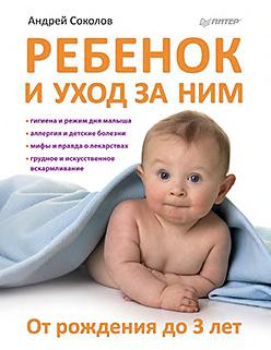 Ребенок и уход за ним - от рождения до 3 лет - Соколов Андрей Львович