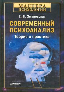 Современный психоанализ - Автор неизвестен