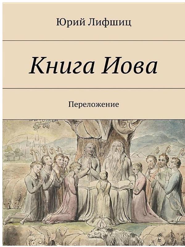 Книга Иова. Переложение - Лифшиц Юрий