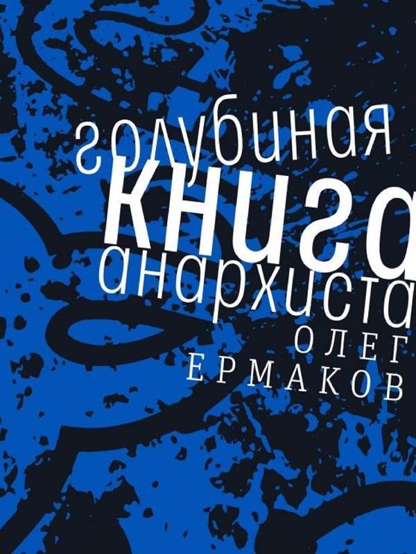 Голубиная книга анархиста - роман - Ермаков Олег
