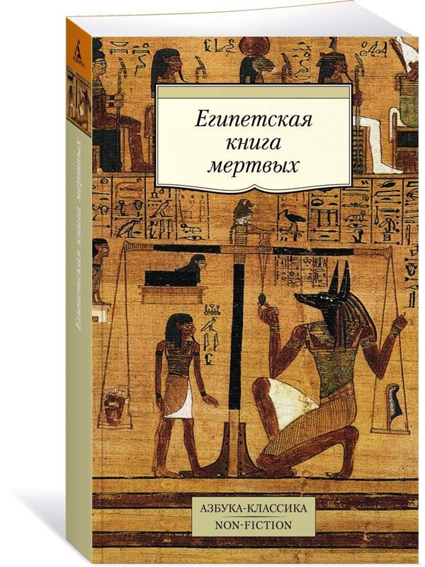Египетская книга мертвых - Бадж Эрнест Альфред Уоллис