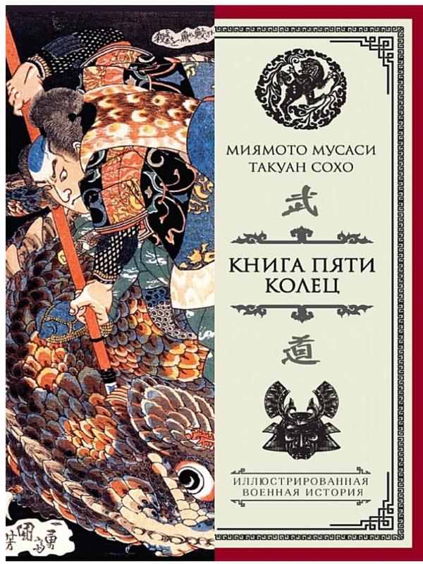 Книга пяти колец (сборник) - Мусаси Миямото