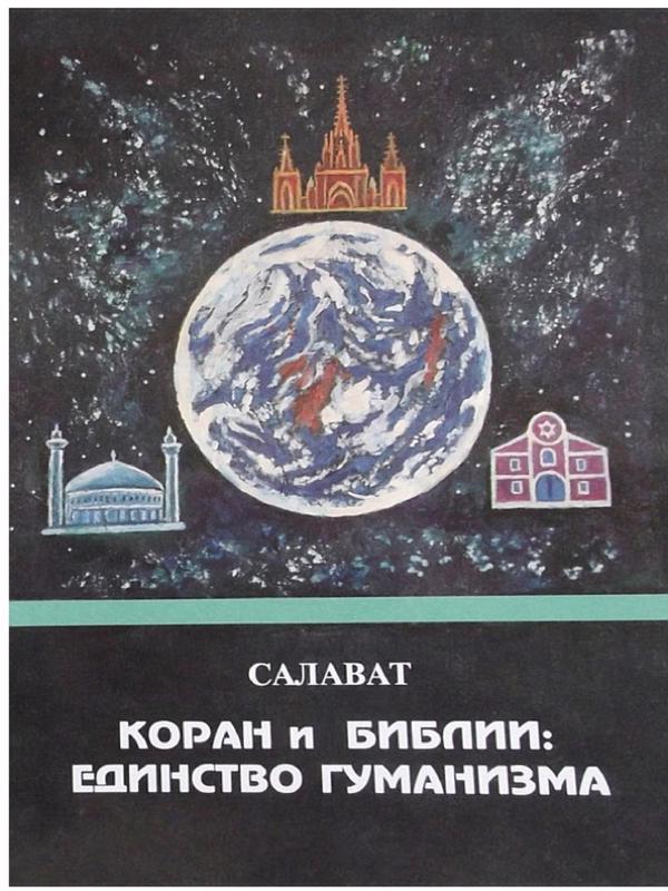 Коран. Стихотворное переложение избранных сур и аятов - Кевхишвили Владимир
