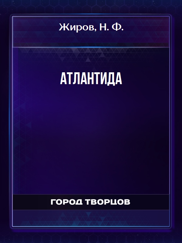 Атлантида - Жиров Н. Ф.