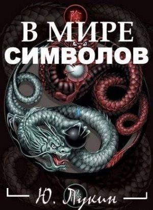 В мире символов - Автор неизвестен