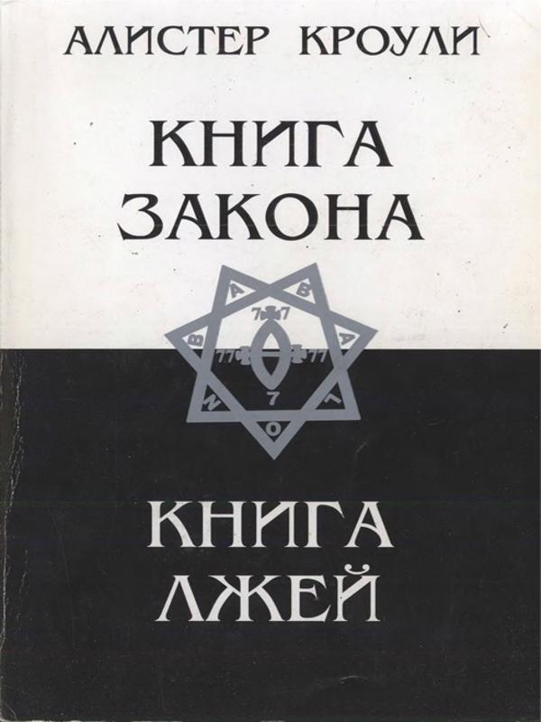 Книга Закона- Книга Лжей - Кроули Алистер