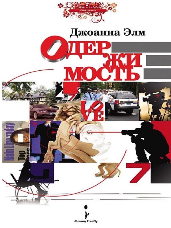 Одержимость - Элм Джоанна
