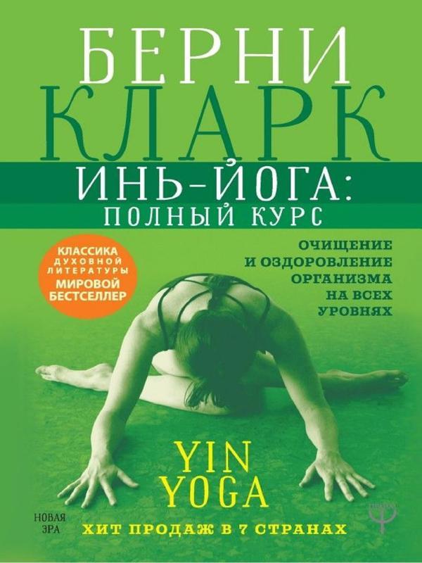 Инь-йога- полный курс. Очищение и оздоровление организма на всех уровнях - Кларк Берни