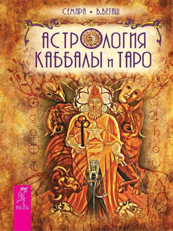 Астрология Каббалы и Таро - Семира