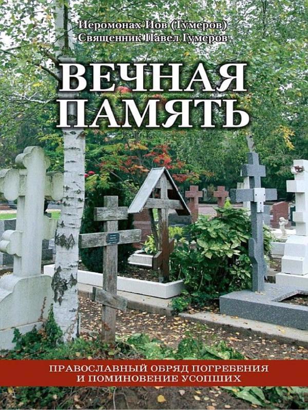 Вечная память. Православный обряд погребения и поминовение усопших - Гумеров Павел
