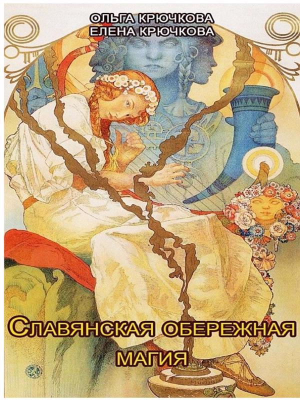 Славянская обережная и исцеляющая магия - Крючкова Елена