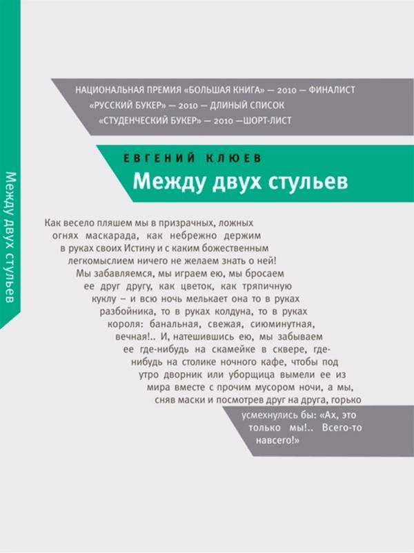 Между двух стульев - Клюев Евгений