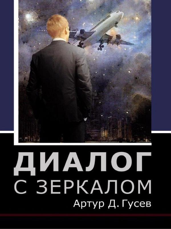 Диалог с зеркалом - Гусев Артур