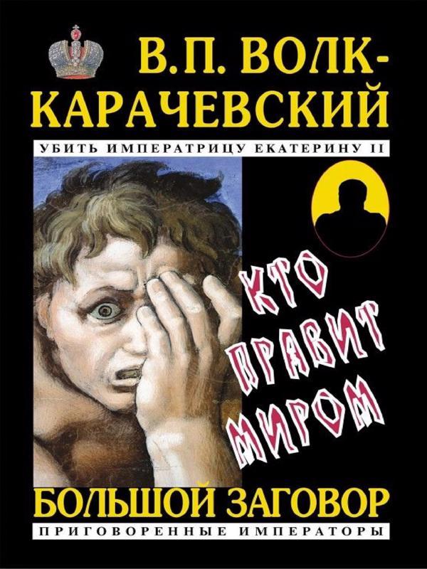 Кто правит миром - Волк-Карачевский В.