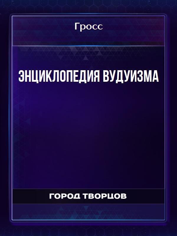 Энциклопедия Вудуизма - Гросс
