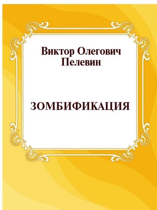 Зомбификация - Пелевин Виктор