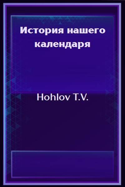 История нашего календаря - Хохлов Т.В.