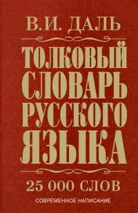 Настольный толковый словарик Мага - Автор неизвестен