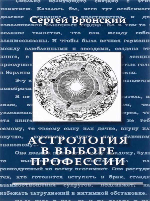 Астрология в выборе профессий - Вронский Сергей