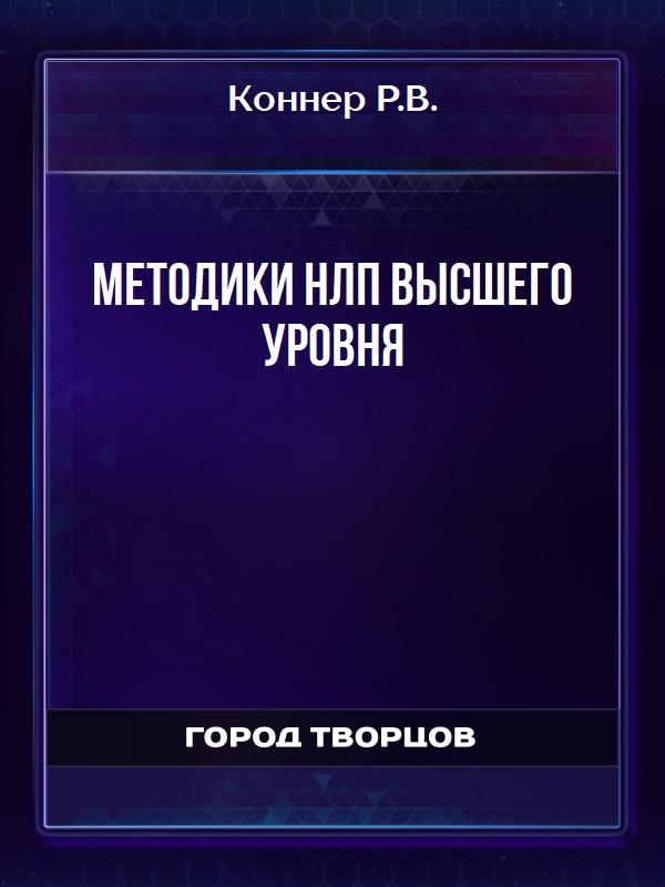 Методики НЛП высшего уровня - Коннер Р.В.