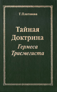 Тайная Доктрина Гермеса Трисмегиста - Платонова Т.Ю.