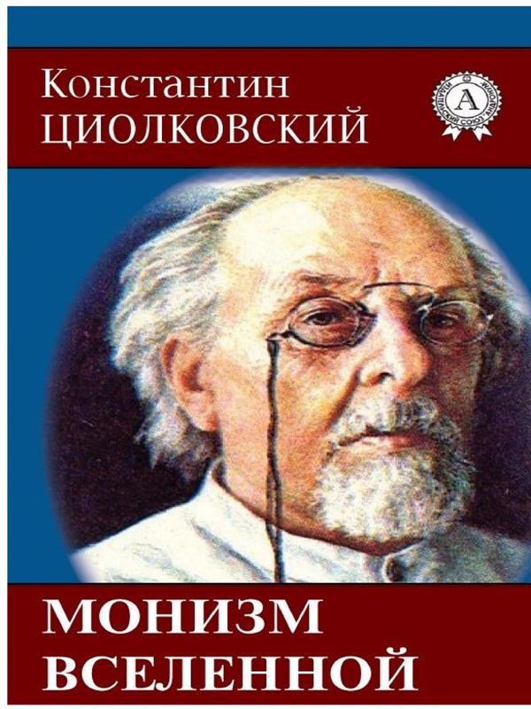 Монизм Вселенной - Циолковский К.Э.
