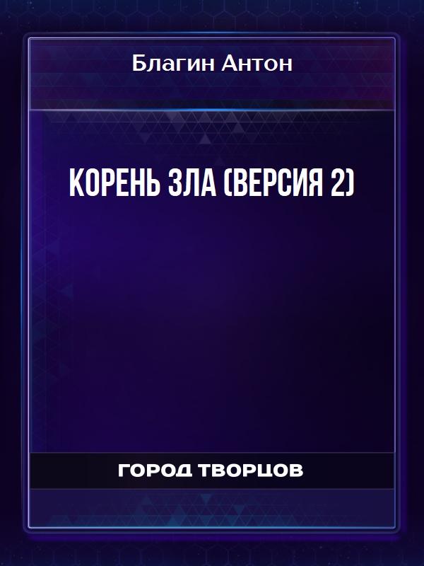 Корень зла (версия 2) - Благин Антон