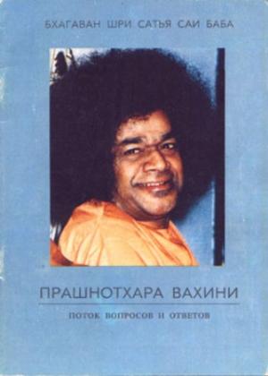 Прашнотхара Вахини - Бхагаван Шpи Сатья Сай Баба