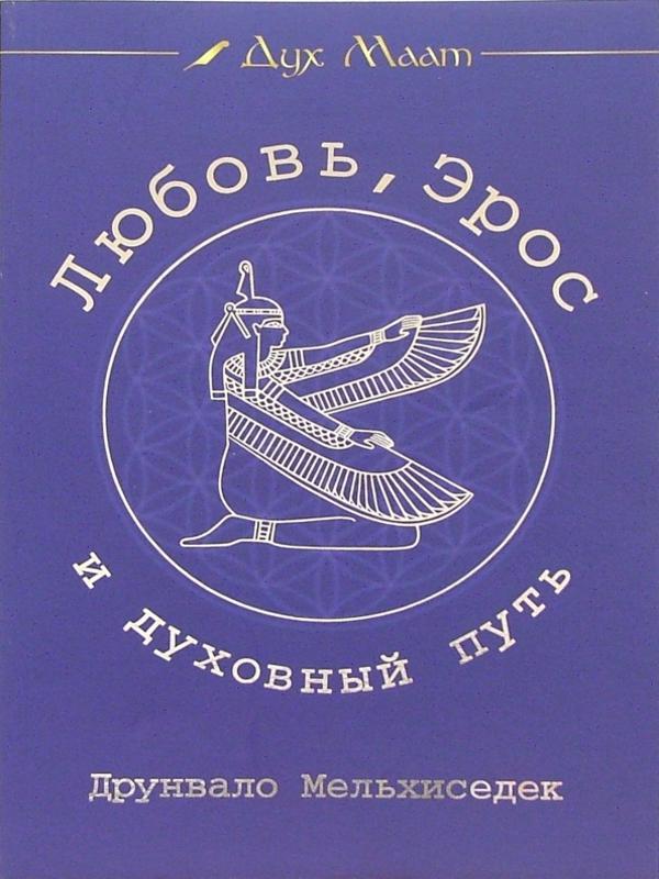 Любовь Эрос и духовный путь - Друнвало Мельхиседек