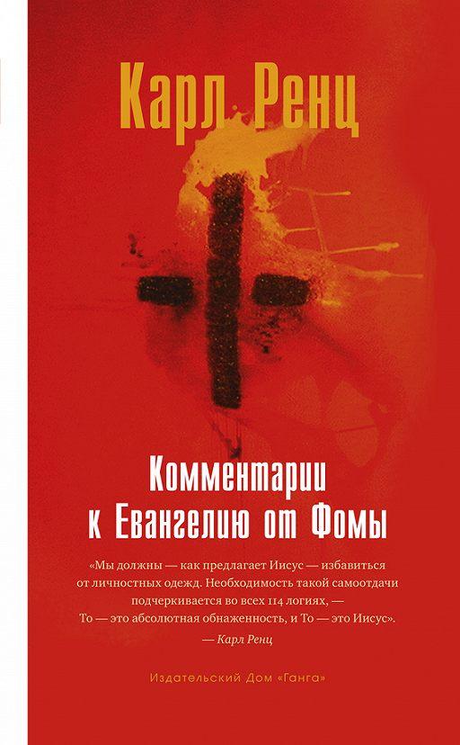 О дате написания Евангелия от Фомы - Логинов Александр